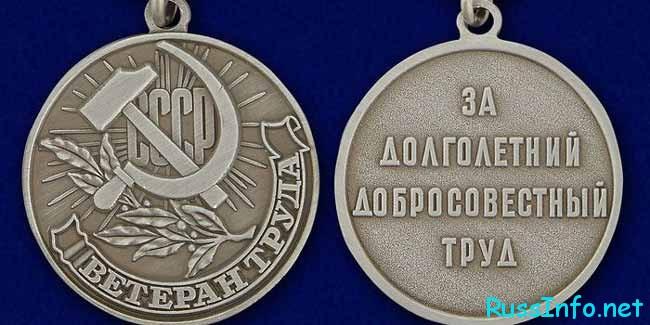 медаль ветеранам труда