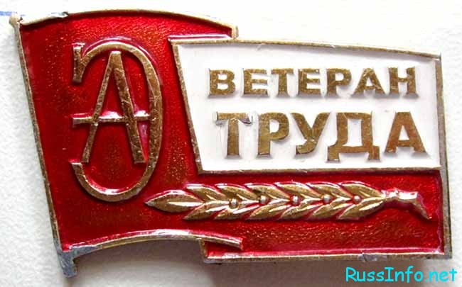 "значок ""Ветеран Труда"""
