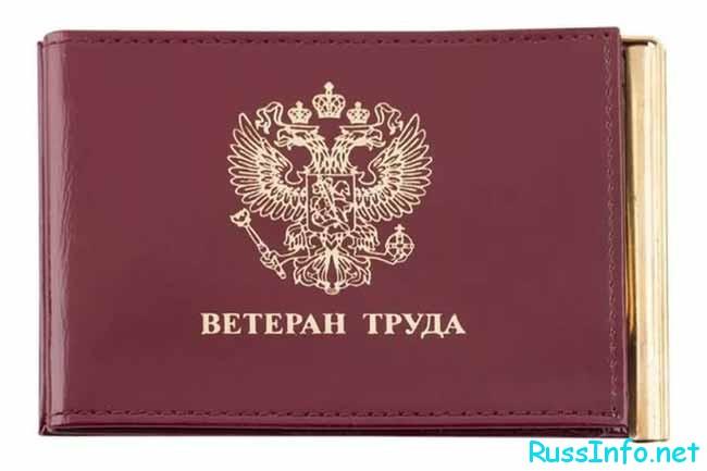 """удостоверение""""Ветеран Труда"""""""
