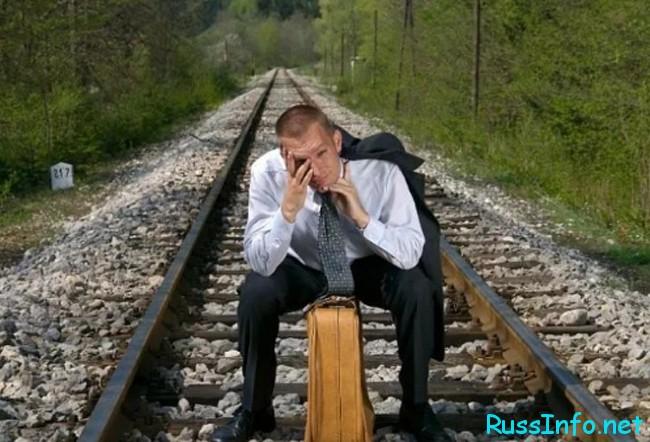 опоздал на поезд!