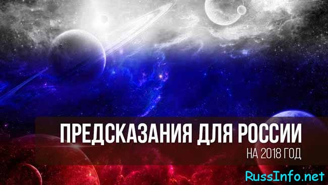 предсказания для России