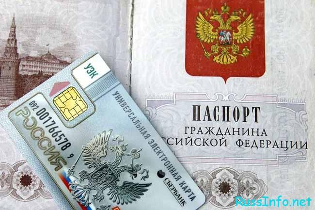 документы гражданина