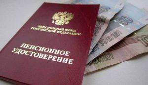 деньги и пенсионное удостоверение