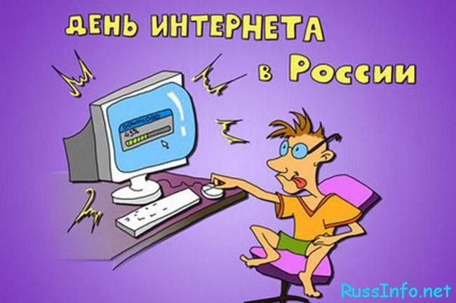 день интернета
