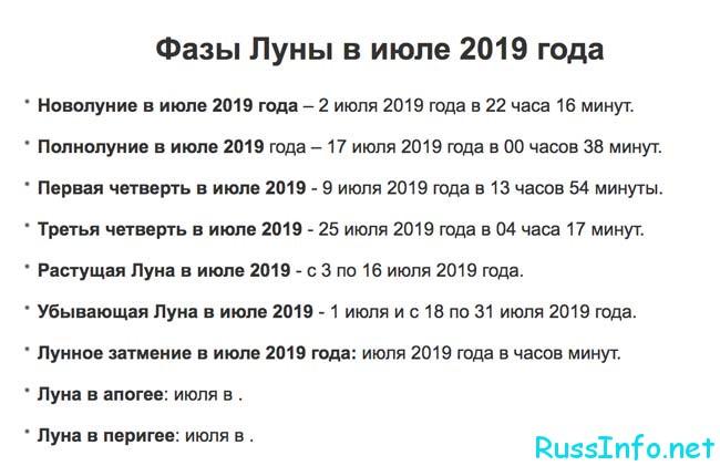 календарь стрижки на июль 2019 года