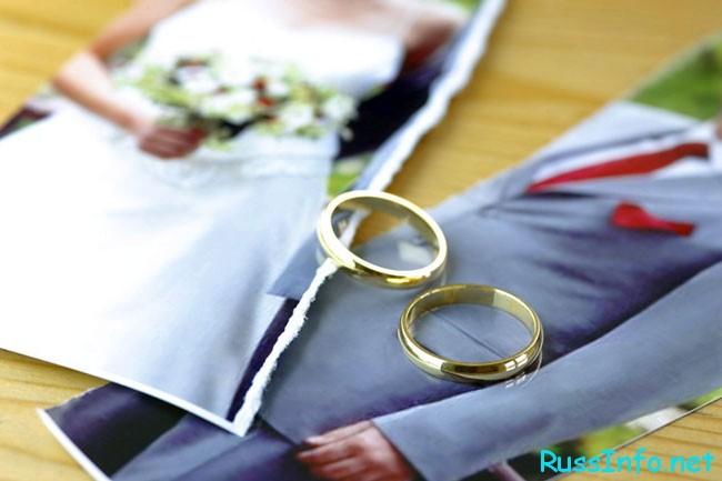 Плата за регистрацию и расторжение брака