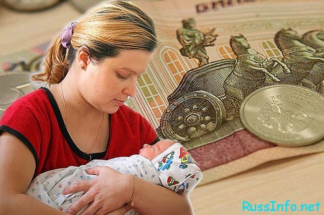 мама,малыш и деньги