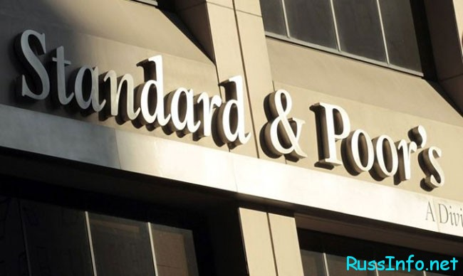 Мнение специалистов Standart & Poor's Global Rating