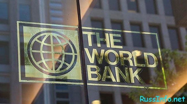 Что говорят специалисты Всемирного банка?