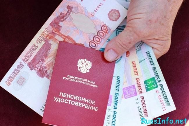 Будет ли увеличение социальной пенсии в 2018 году в России?