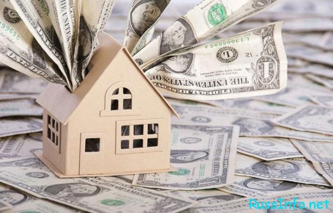 домик и доллары