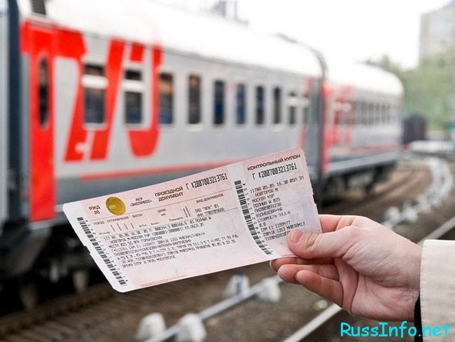 билет на руках