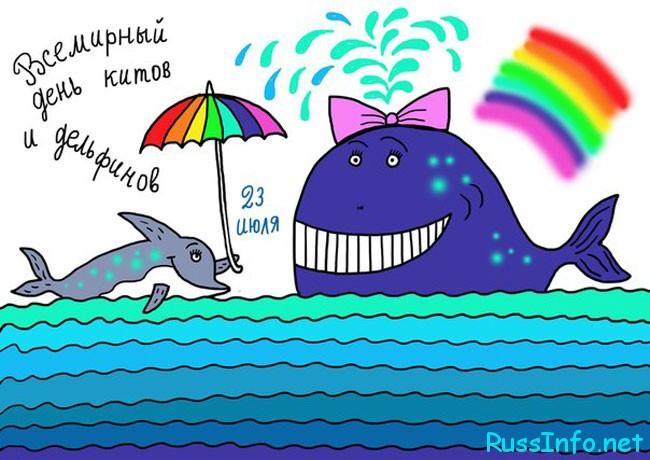 день китов, а также дельфинов