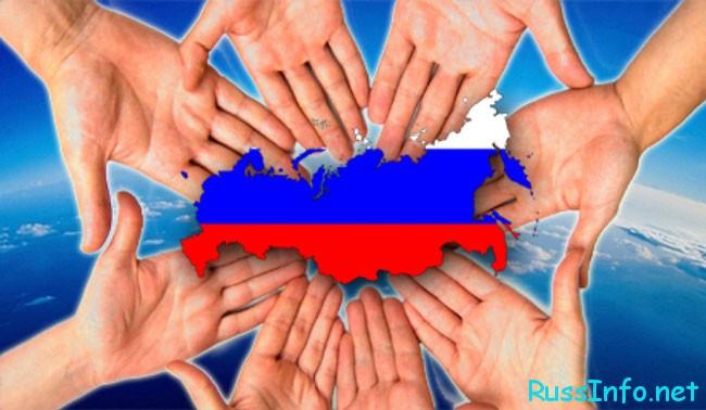Единство России с другими государствами и странами