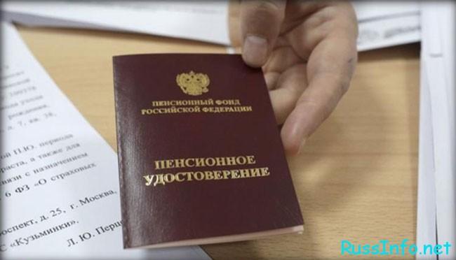 пенсионное удостоверение в руках