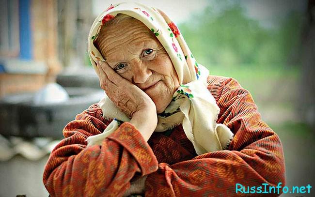 наша бабушка