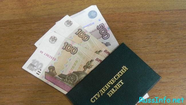 деньги и студенческий билет