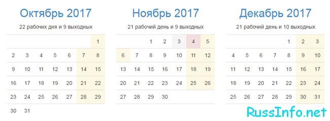 календарь на октябрь 2017 года