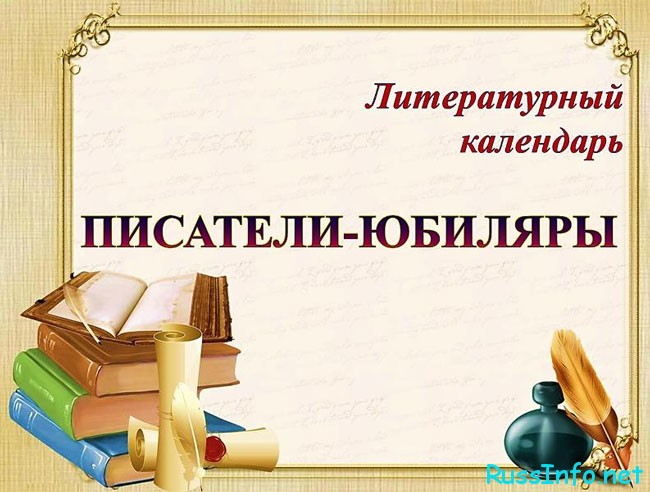 писатели-юбиляры