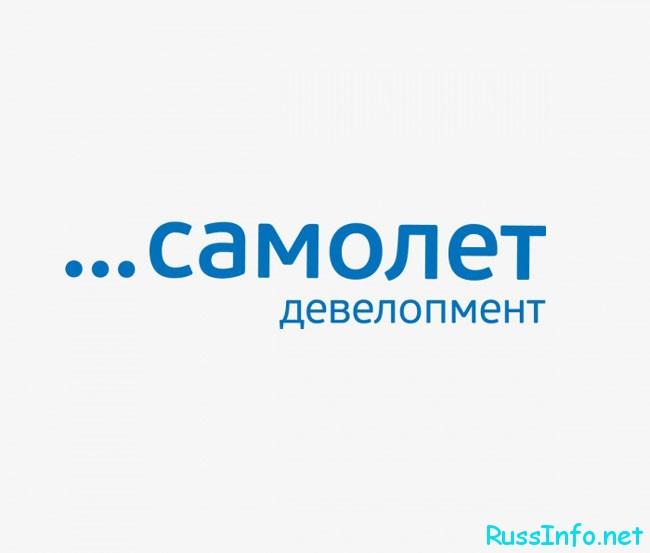 строительная компания «Самолет Девелопмент»