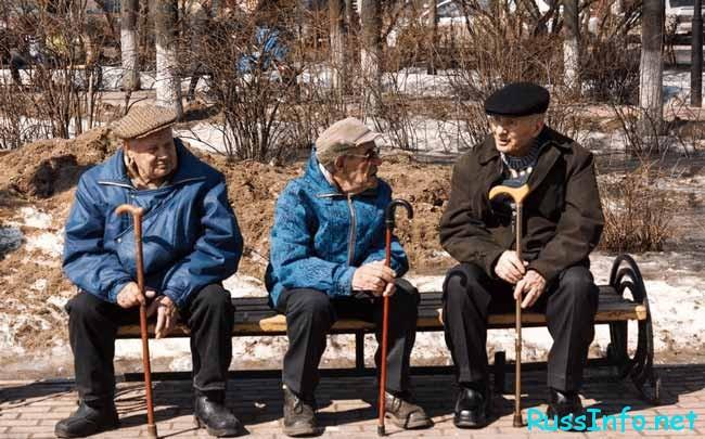 повысят ли пенсионный возраст в России в 2018 году