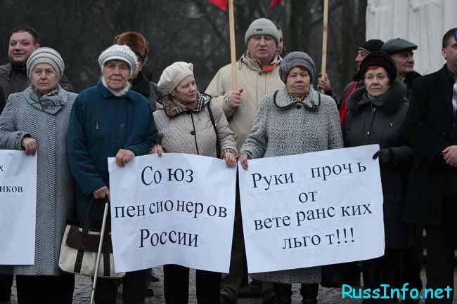митингующие  пенсионеры