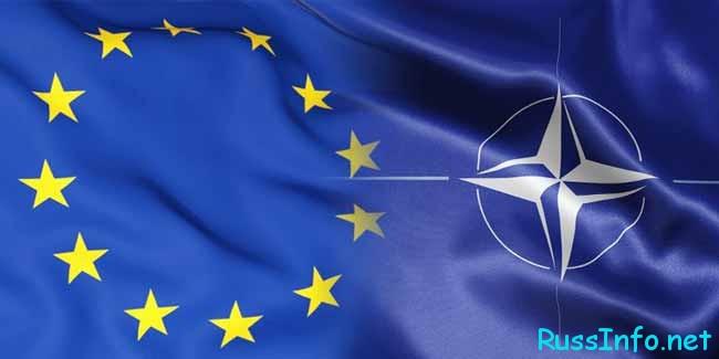 Евросоюз и НАТО