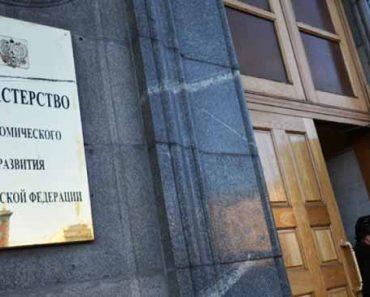 Министерство эконом развития