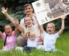какие будут льготы многодетным семьям в 2018 году