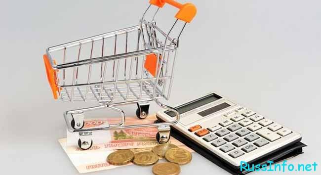 уменьшение стоимости на товары и услуги