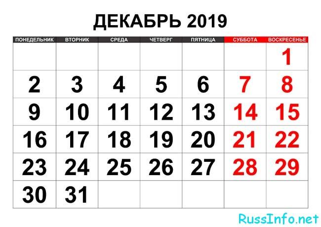 декабрь 2019 года