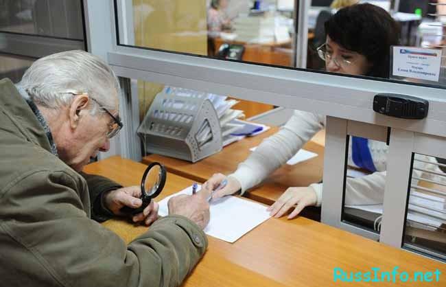 Вопросы пенсионного обеспечения