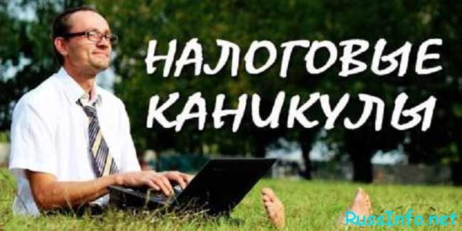 налоговые каникулы в 2018 году в России