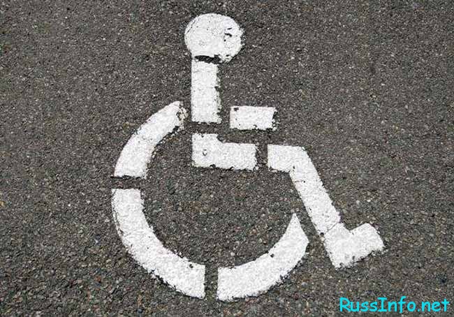 размер пенсии по инвалидности 1 2 3 группы
