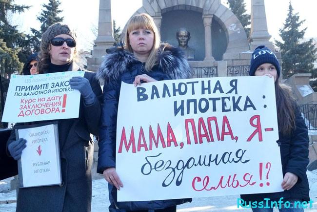 Россияне в совсем недавнем прошлом серьезно пострадали от валютных кредитов