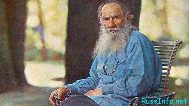 190 летие с даты рождения Л. Толстого