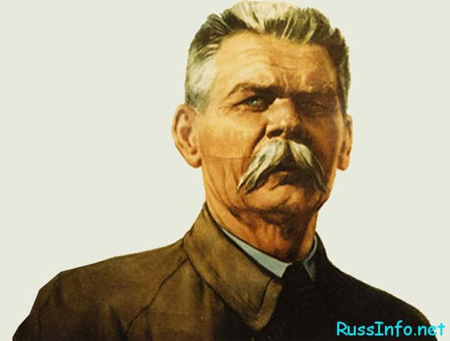 28 марта отмечается 150 летие М. Горького