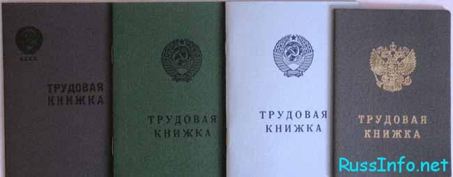 Отмена трудовых книжек в 2018 году