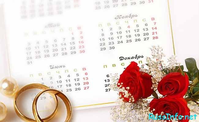 Благоприятные даты для счастливой свадьбы