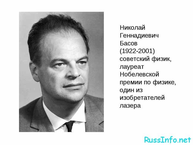 физик Николай Басов