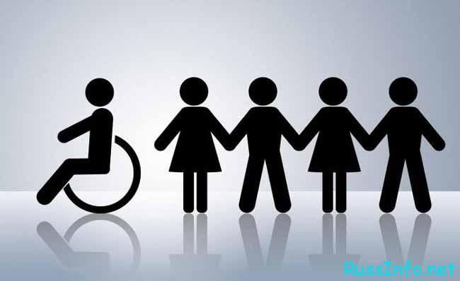 Третья группа инвалидности