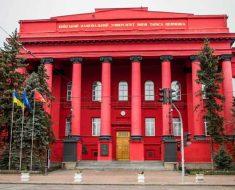 институт имени Тараса Шевченко