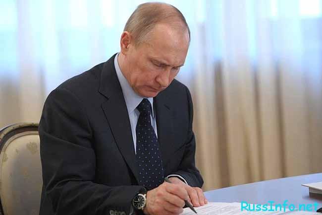 Владимир Путин подписал указ...