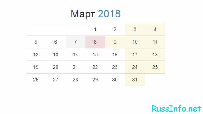 календарь на март 2018 года