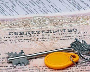 как будет происходитьрегистрация недвижимости с 1 января 2018 года