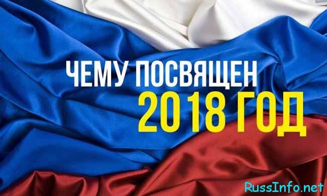 какой 2018 год в России и чему посвящен