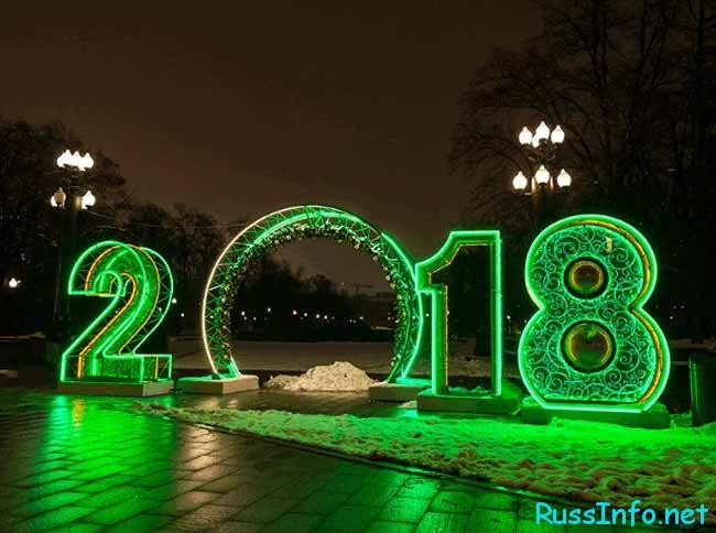 От наступающего 2018 года россияне ждут перемен