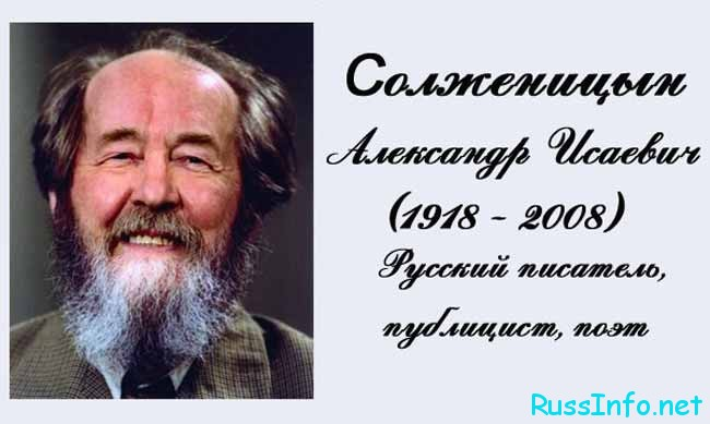 Год Солженицына
