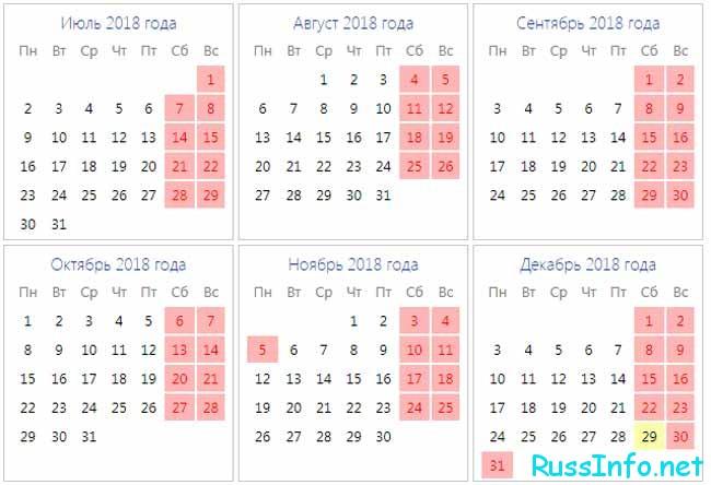календарь на 2018 год-2