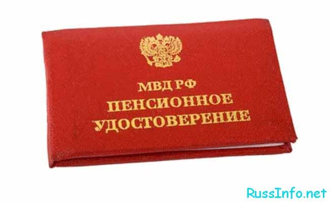 выплаты сотрудникам МВД запаса